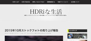 HDRiな生活