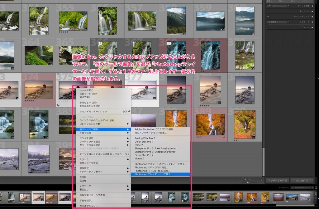 複数の写真をLightroomからPhotoshopへ