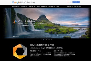 無料写真編集ソフトのNik Collectionはプロの写真家も納得<