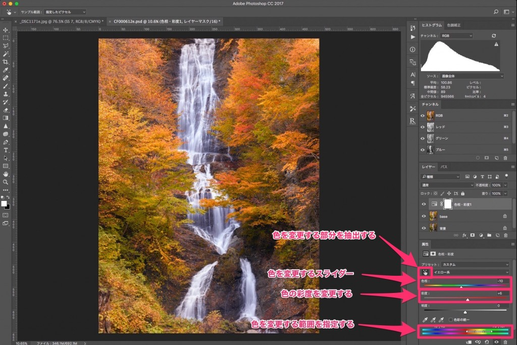 Photoshopの色相・彩度の利用方法
