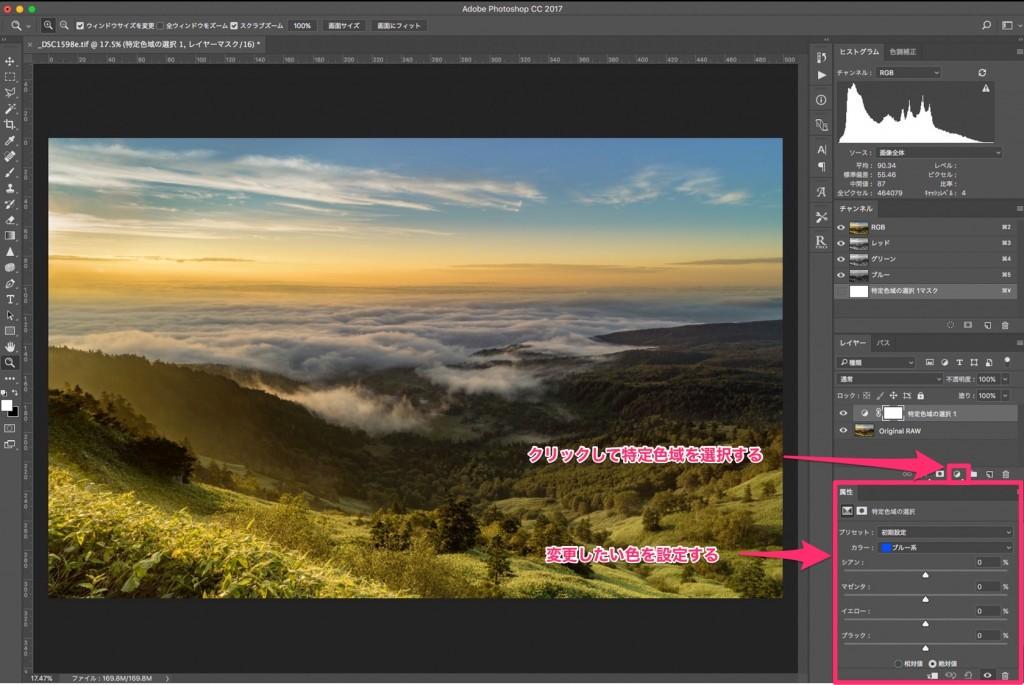 Photoshopの特定色域の利用方法