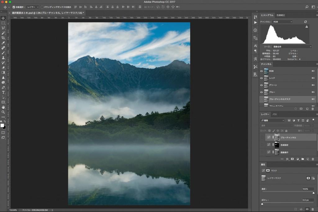 Photoshopの選択範囲について