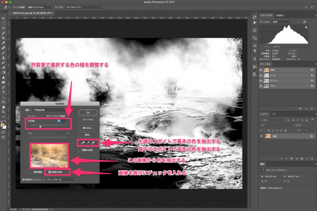 Photoshopの色域指定の詳細設定