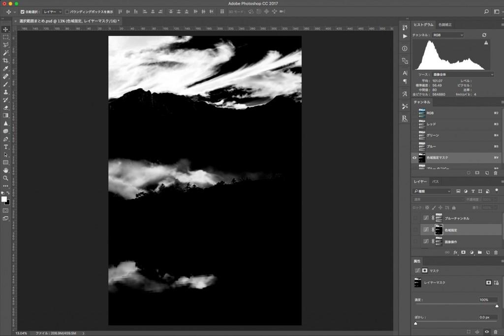 Photoshopの色域指定で選択範囲を作る