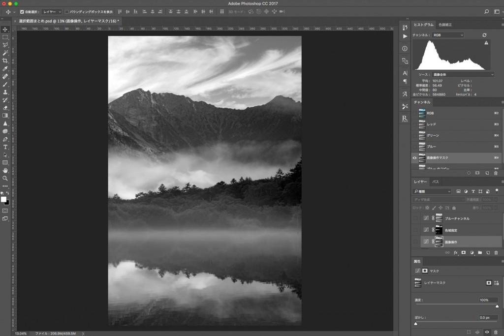 Photoshopの画像操作で選択範囲を作る