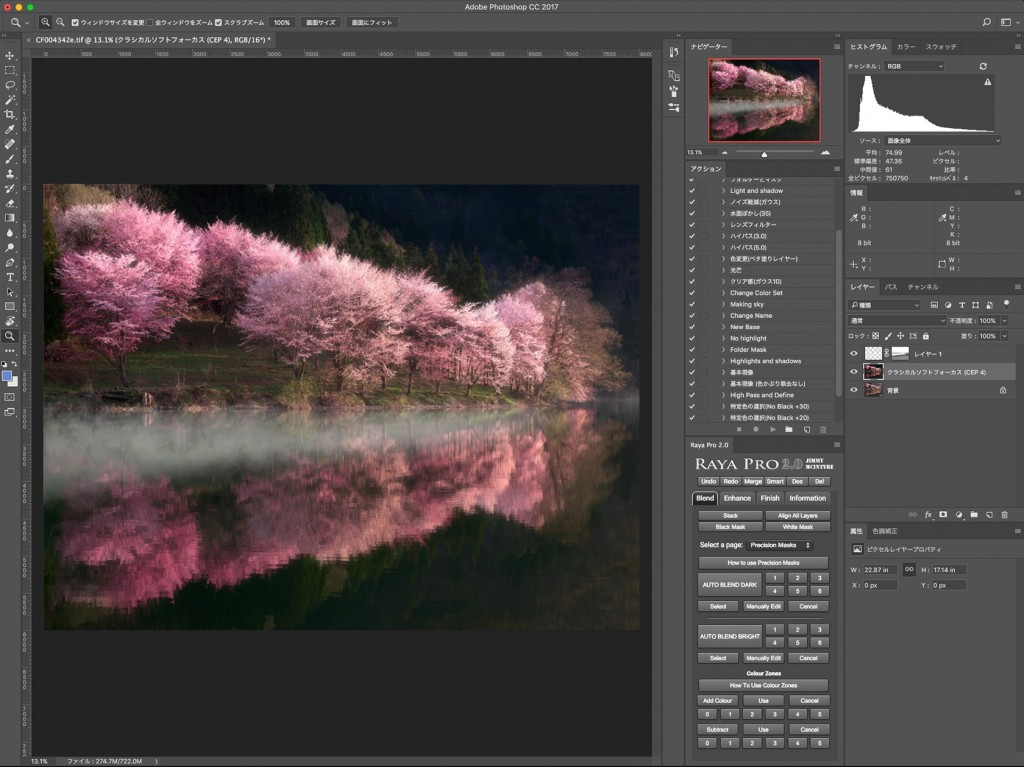 Photoshopで朝霧や水面の霧を作る方法