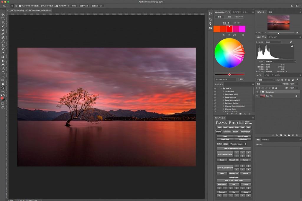 朝焼けの色をPhotoshopで綺麗にする