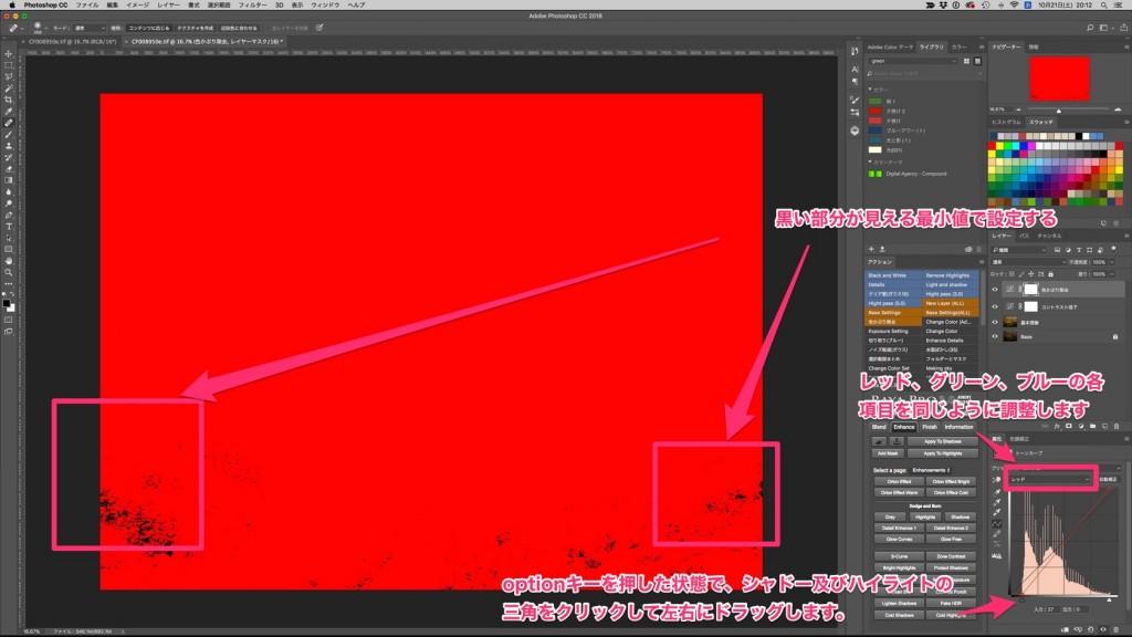 Photoshopのトーカーブで色かぶりを除去する方法