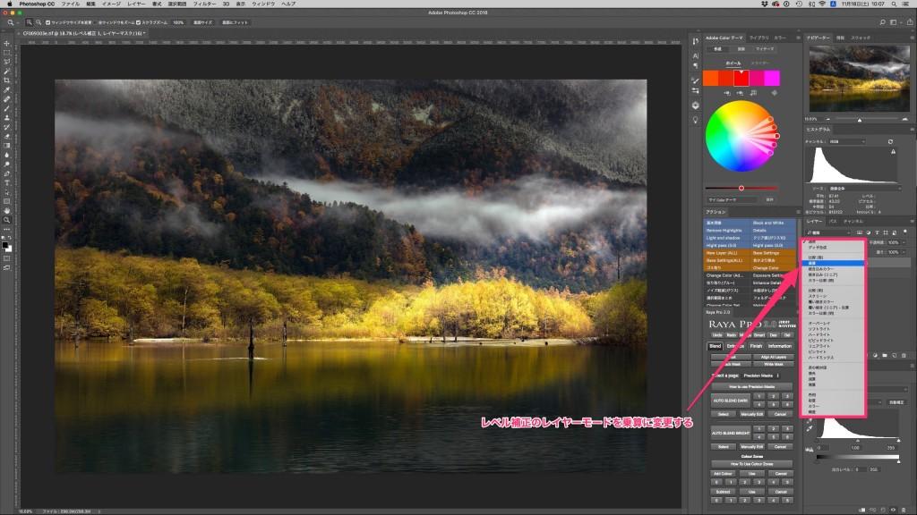 風景写真の強いハイライトをPhotoshopで補正するレタッチのテクニック
