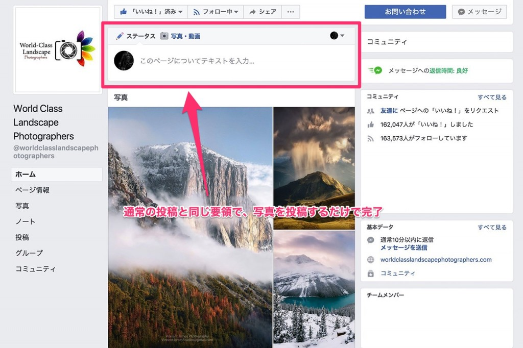World Class Landscape Photographersに投稿する方法