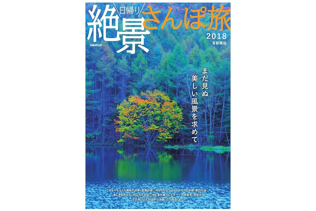 風景写真の絶景本に掲載!日帰り絶景さんぽ旅2018