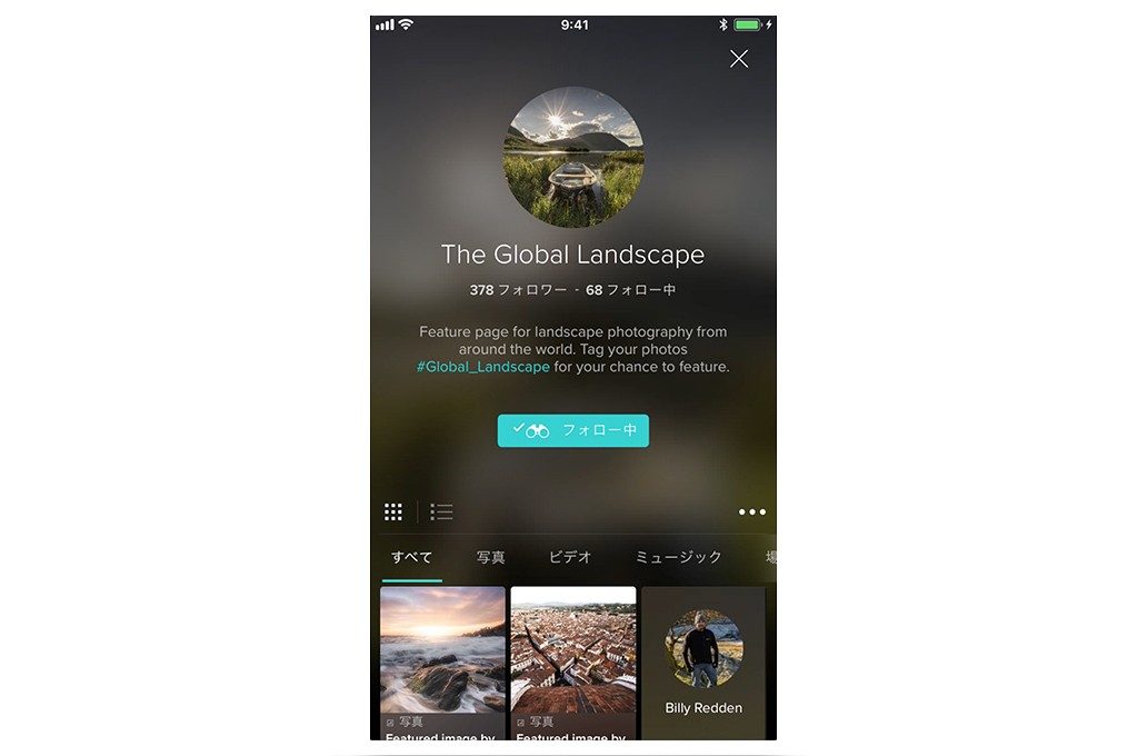 The Global Landscape ( ハッシュタグ #Global_Landscape )