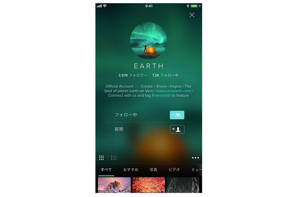 EARTH ( ハッシュタグ #veroearh )